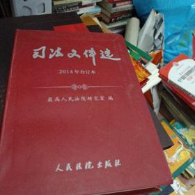 司法文件选(2014年合订本)