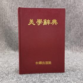 特惠· 台湾万卷楼版 王世德《美学辞典》(厚精装)