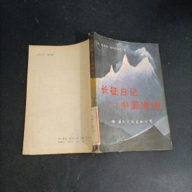 长征日记中国史诗  一版一印