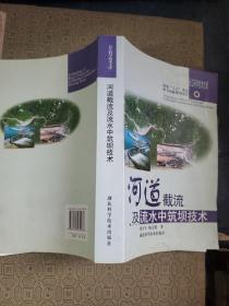 河道截流及流水中筑坝技术 出版社库存书
