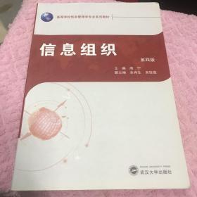 信息组织(第四版)
