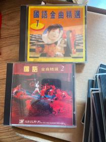 CD 国语金曲精选 一 二