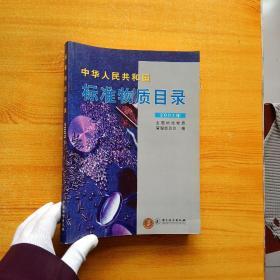 中华人民共和国标准物质目录.2003年【内页干净】
