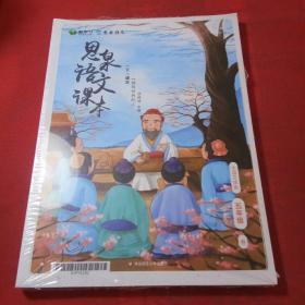 爱学习思泉语文大语文体系五年级春 全5册合售 全新未拆封