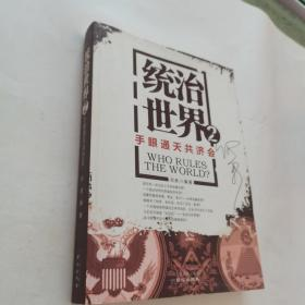 统治世界2:手眼通天共济会