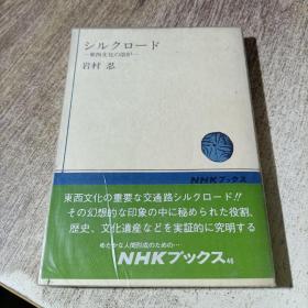 シルクロード——东西文化の溶炉 日文原版