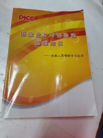 保险业务与保险法基础知识:出单人员保险学习丛书