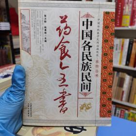 中国各民族民间药食全书