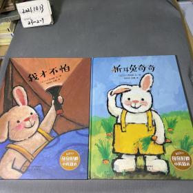 暖绘本:折耳兔奇奇(中英双语)+ 我才不怕(中英双语)/奇奇好棒 2册合售 绘本