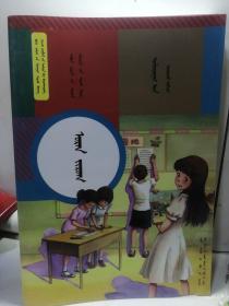 义务教育教科书美术 七年级(下册)蒙文
