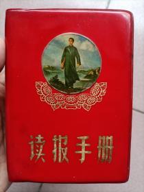 毛主席去安源封面《读报手册》红宝书,里面林彪像林彪题词都有