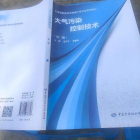 大气污染控制技术(第二版)内有笔记