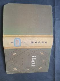 艾思奇文集 第二卷(馆藏书)