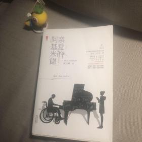 亲爱的阿基米德(典藏版)1-2册 两册