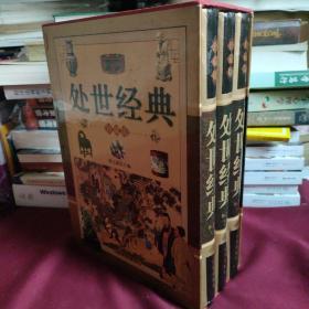 处世经典(全三册)