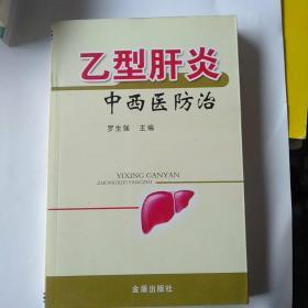乙型肝炎中西医防治