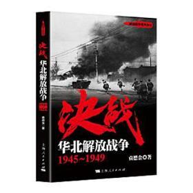 决战:华北解放战争 1945~1949❤蒋介石挑动内战.停战协议 袁德金  著 上海人民出版社9787208146174✔正版全新图书籍Book❤