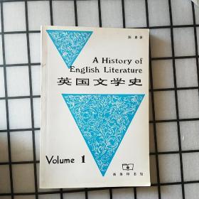 英国文学史(第一册)