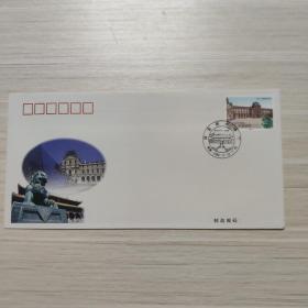 信封:1998-20 故宫和卢浮宫 -纪念封/首日封