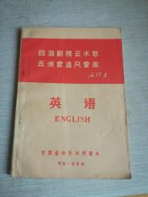 甘肃省中学试用课本   英语(供第一学年用)