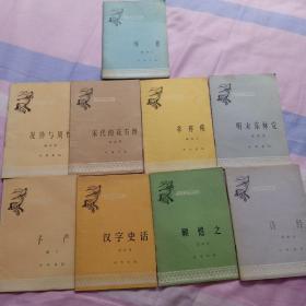 中国历史小丛书《韩愈》《况钟与周忱》《宋代的花石纲》《辛弃疾》《明末东林党》《子产》《汉字史话》《顾恺之》《诗经》9本