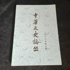 中华文史论丛1983年第三辑