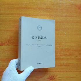法典译丛:德国民法典(第4版)【书后皮有水渍 看图】