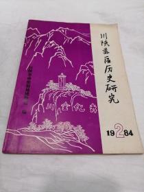 川陕苏区历史研究1984.2