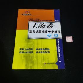 上海卷:高考试题难度分类解读·英语