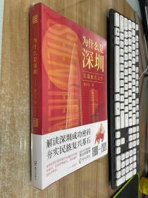 为什么是深圳 (不惑之年的深圳在创新创业之路上有什么样不平凡的经历?)未开封