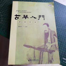 古琴入门:潇湘琴谱  含CD