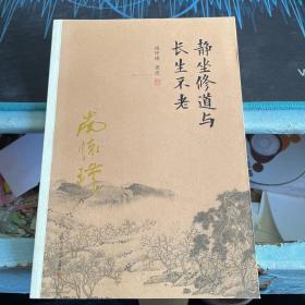 南怀瑾作品集(新版):静坐修道与长生不老