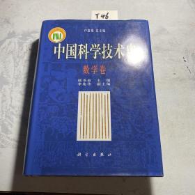 中国科学技术史·数学卷