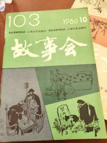 故事会1986   10   103