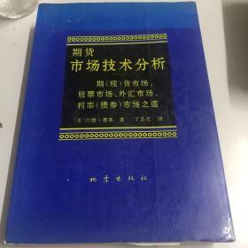 期货市场技术分析 丁圣元签赠本