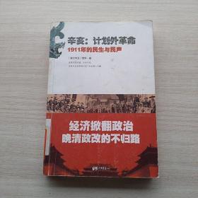 一版一印:《辛亥·计划外革命:1911年的民生与民声》
