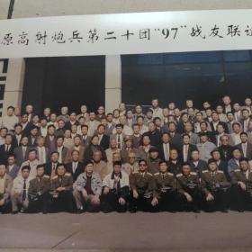 老照片空军原高射炮兵第二十团97战友联谊会合影留念97.10.18