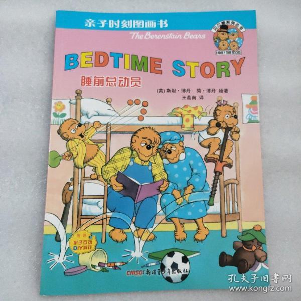 亲子时刻图画书·贝贝熊系列丛书:睡前总动员
