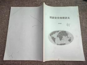 国家安全地理讲义(朱红勤)