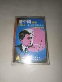磁带:盛中国 小提琴协奏曲 演奏中国名曲 梁山伯与祝英台