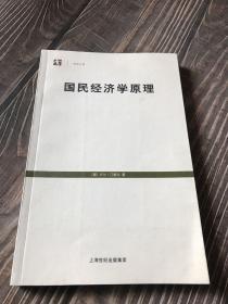 国民经济学原理:世纪人文系列丛书