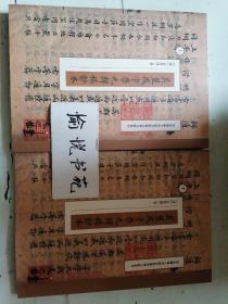 吴翌凤《字学九辨》稿钞本(华东师范大学图书馆藏珍稀文献丛刊)
