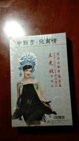 中国梦宛商情河南电视台梨园春金奖擂主王光姣演唱会(未拆封)