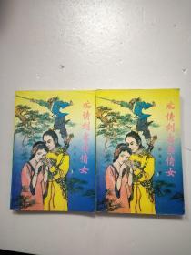 痴情剑客柔情女(上中2册)和售