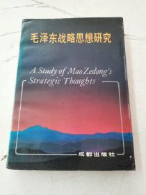 毛泽东战略思想研究