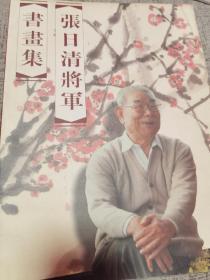 开国将军张日清(1916年-2004年)毛笔签名本《张日消将军书画集》,福建省长汀县涂坊乡人。1930年参加中国工农红军。1931年加入中国共产主义青年团。1932年转入中国共产党。1955年被授予少将军衔,荣获二级八一勋章、二级独立自由勋章、一级解放勋章。1988年被授予中国人民解放军一级红星功勋荣誉章。第九届中央委员会候补委员。2004年10月14日,在武汉逝世。
