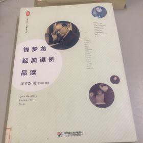 大夏书系·钱梦龙文丛:钱梦龙经典课例品读