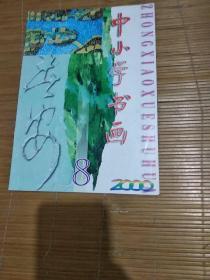 中小学书画2000.8