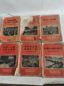 朝鲜前线通讯集六本