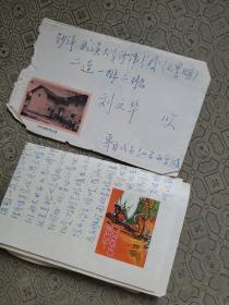 贴编号票 智取威虎山邮票 实寄封 附信